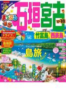 【期間限定価格】まっぷる 石垣・宮古 竹富島・西表島'17-'18(まっぷる)