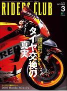 RIDERS CLUB No.515 2017年3月号