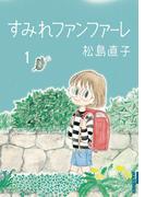 【1-5セット】すみれファンファーレ(IKKI コミックス)