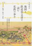 地図と鉄道省文書で読む私鉄の歩み 関西1 阪神・阪急・京阪