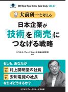 """【オンデマンドブック】大前研一と考える""""日本企業が「技術」を「商売」につなげる戦略""""【大前研一のケーススタディVol.27】 (ビジネス・ブレークスルー大学出版(NextPublishing))"""