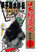 【26-30セット】日本極道史~昭和編(マンガの金字塔)