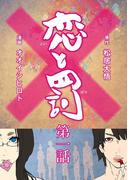 【1-5セット】恋と罰【単話売】