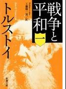 【全1-4セット】戦争と平和(新潮文庫)