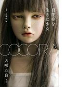 【全1-2セット】COCORA 自閉症を生きた少女