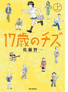【全1-2セット】17歳のチズ(ビッグコミックス)