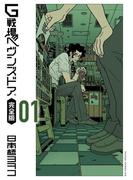 【全1-3セット】G戦場ヘヴンズドア 完全版(ビッグコミックススペシャル)