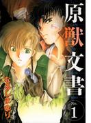 【1-5セット】原獣文書(WINGS COMICS(ウィングスコミックス))