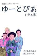 【1-5セット】ゆーとぴあ~銀座ミッドナイトストーリー(マンガの金字塔)