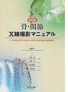 骨・関節X線撮影マニュアル 改訂版