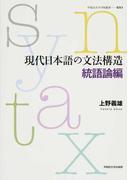 現代日本語の文法構造 統語論編 (早稲田大学学術叢書)