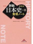 授業用詳説日本史整理ノート 日本史B 改訂版