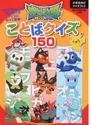 ポケットモンスターサン&ムーンことばクイズ150 500ぴき以上のポケモンがクイズになって登場! 小学生向けクイズブック
