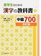 留学生のための漢字の教科書中級700 改訂版