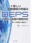 詳解新しい国際課税の枠組みBEPSの導入と各国の税制対応 企業への影響と留意点