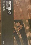 平川祐弘決定版著作集 第3巻 夏目漱石