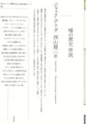 噓の歴史序説 (ポイエーシス叢書)