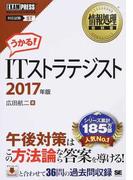 ITストラテジスト 対応試験ST 情報処理技術者試験学習書 2017年版
