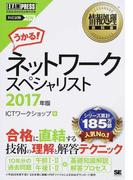 ネットワークスペシャリスト 対応試験NW 情報処理技術者試験学習書 2017年版