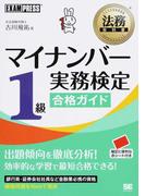 マイナンバー実務検定1級合格ガイド (法務教科書)
