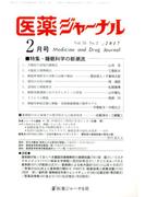 医薬ジャーナル 2017年 02月号 [雑誌]