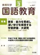 教育科学 国語教育 2017年 03月号 [雑誌]