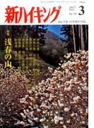 新ハイキング 2017年 03月号 [雑誌]