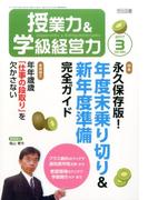 授業力 & 学級経営力 2017年 03月号 [雑誌]