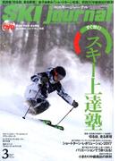 SKI JOURNAL (スキー ジャーナル) 2017年 03月号 [雑誌]
