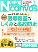 Nursing Canvas (ナーシング・キャンバス) 2017年 03月号 [雑誌]