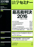 法学セミナー 2017年 03月号 [雑誌]