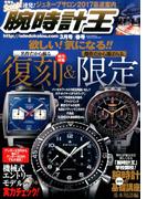 腕時計王 2017年 03月号 [雑誌]