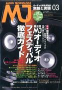 MJ無線と実験 2017年 03月号 [雑誌]
