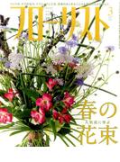フローリスト 2017年 03月号 [雑誌]
