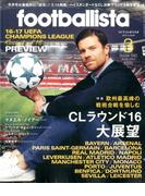 月刊 footballista (フットボリスタ) 2017年 03月号 [雑誌]