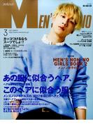 MEN'S NON・NO (メンズ ノンノ) 2017年 03月号 [雑誌]