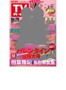 週刊 TVガイド 関東版 2017年 2/17号 [雑誌]
