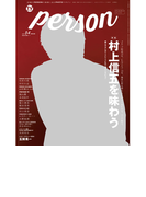 TVガイドPERSON 2017年 3/25号 [雑誌]