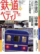 週刊 鉄道ぺディア 2017年 2/14号 [雑誌]