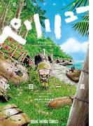 ペリリュー(YOUNGANIMAL COMICS) 3巻セット