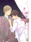僕のかわいい王子様(花恋(秋水社ORIGINAL))