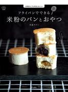 フライパンでできる 米粉のパンとおやつ(立東舎 料理の本棚)