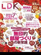 LDK (エル・ディー・ケー) 2017年 3月号(LDK)
