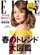 ELLE Japon 2017年3月号