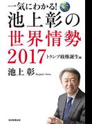一気にわかる!池上彰の世界情勢2017