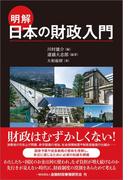 明解 日本の財政入門