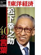 【期間限定価格】松下幸之助40の言葉―週刊東洋経済eビジネス新書no.191