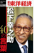 松下幸之助40の言葉―週刊東洋経済eビジネス新書no.191(週刊東洋経済eビジネス新書)