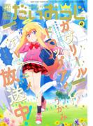 コミック電撃だいおうじ VOL.41(コミック電撃だいおうじ)