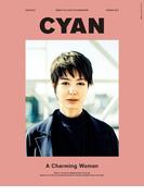 NYLON JAPAN 2017年3月号増刊 CYAN issue 012(2017 SPRING)